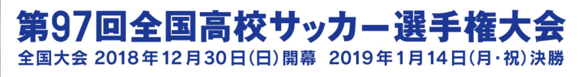 駒澤大学高校サッカー部